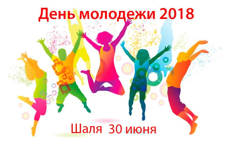 День молодежи 2018, программа мероприятия