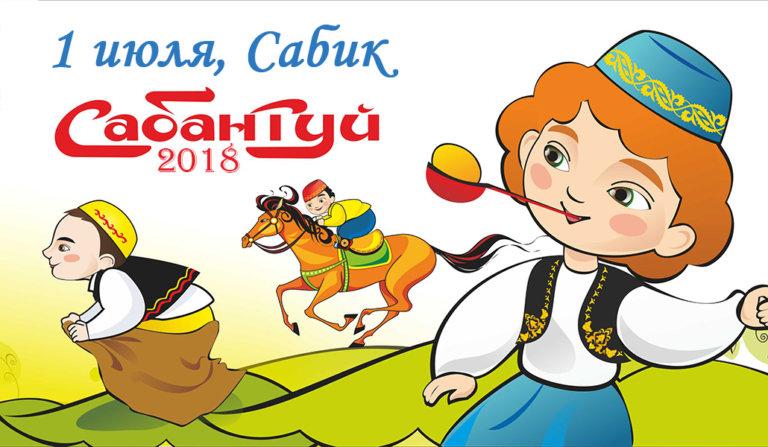 Сабантуй в Сабике состоится 1 июля