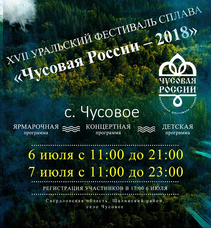6 и 7 июля состоится в Фестиваль Чусовая России