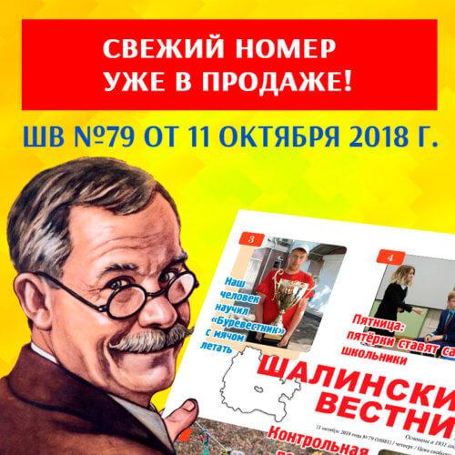 Свежий номер Шалинского Вестника уже в продаже!