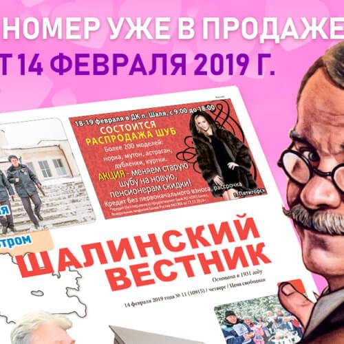 """Свежий номер газеты """"Шалинский Вестник"""" №11 от 14 февраля 2019 уже в продаже!"""
