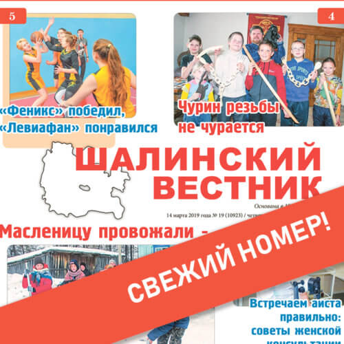 """Свежий номер газеты """"Шалинский Вестник"""" №19 от 14 марта 2019 уже в продаже!"""