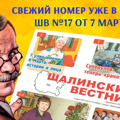 """Свежий номер газеты """"Шалинский Вестник"""" №17 от 7 марта 2019 уже в продаже!"""
