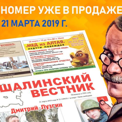 """Свежий номер газеты """"Шалинский Вестник"""" №21 от 21 марта 2019 уже в продаже!"""
