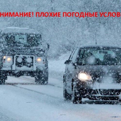 ВНИМАНИЕ! Плохие погодные условия!