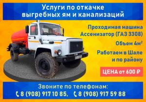 Услуги по откачке выгребных ям и канализаций в Шале и районе