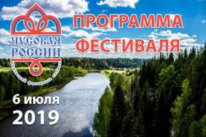 Завтра, 6 июля, пройдет фестиваль «Чусовая России-2019» в селе Чусовом. Видео и программа мероприятия.
