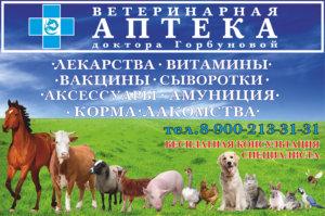 Ветеринарная аптека доктора Горбуновой предлагает большой ассортимент ветеринарных препараторов для животных.