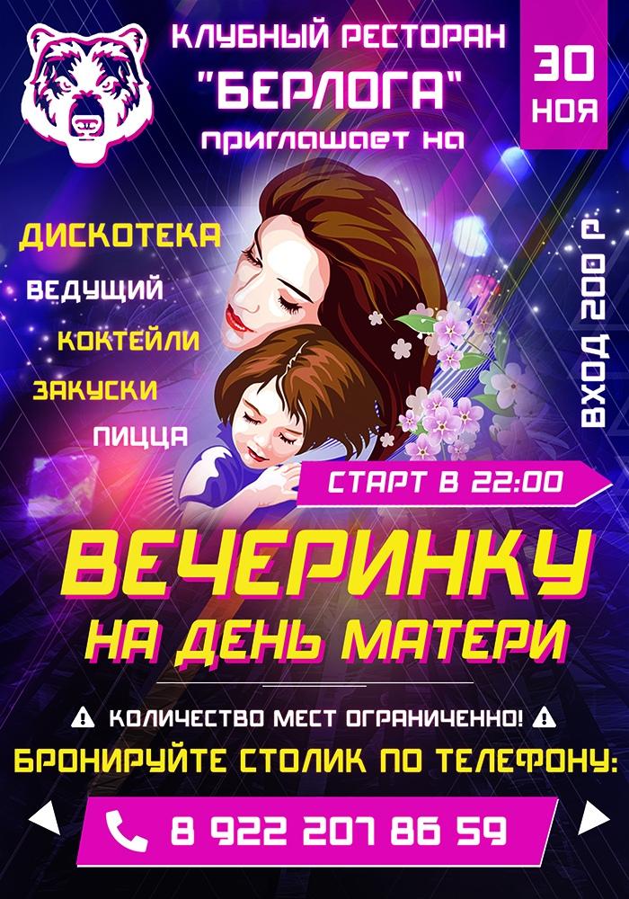 """30 ноября, клубный ресторан """"Берлога"""" приглашает на праздничный вечер, посвященный Дню Матери"""