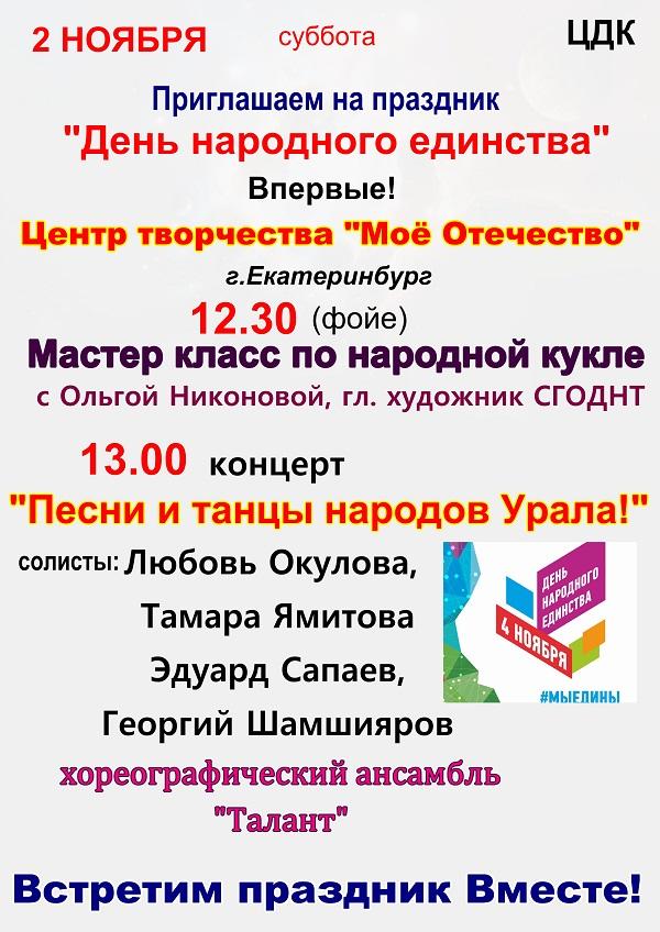 Под песни и танцы народов Урала