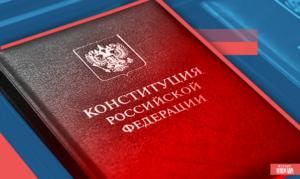 Обсуждение поправок в Конституцию позволит выработать правовые подходы к решению важных для людей вопросов — Татьяна Мерзлякова