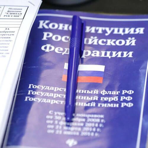 ВЦИОМ: поправки в конституцию о защите суверенитета россияне считают одними из главных