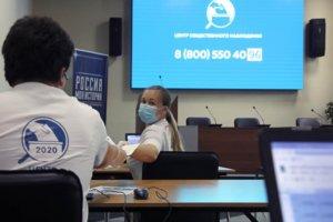 В Екатеринбурге начал работу Центр общественного наблюдения за голосованием по поправкам в Конституцию