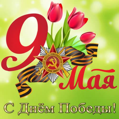 Поздравление Владимира Якушева, полномочного представителя Президента РФ в УрФО
