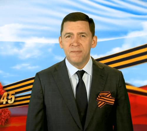 Губернатор Евгений Куйвашев поздравил уральцев с Днём Победы